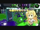 【弦巻マキ実況】S+ポンコツリッターマキマキその3【Splatoon2】