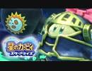 4人で星のカービィ スターアライズ全力実況!#10 thumbnail