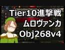 【WoT】戦車独行(第49回:Obj.268v4)【VTuber】