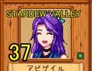 頑張る社会人のための【STARDEW VALLEY】プレイ動画37回