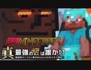 第67位:【日刊Minecraft】真・最強の匠は誰か!?絶望的センス4人衆がMinecraftをカオス実況第百四話! thumbnail