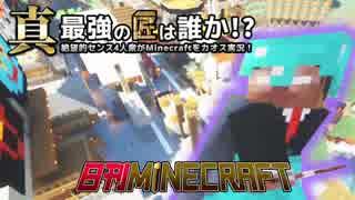 【日刊Minecraft】真・最強の匠は誰か!?絶望的センス4人衆がMinecraftをカオス実況第百五話!