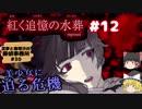 #12【深紅のミステリ】紅く追憶の水葬【霊夢と魔理沙の探偵事務所(ゆっくり実況プレイ)】