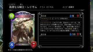 【シャドバ】は?新弾でレイサムがリメイクぅっぅぅぅ!!!??