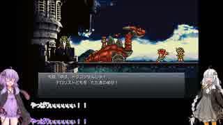 【クロノ・トリガー】超時空戦士あかりちゃん その8【VOICEROID実況】