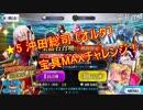 【FGOガチャ】確率収束信者の宝具5チャレンジ【沖田オルタ】