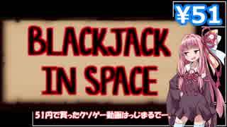 琴葉茜の闇ゲー #05 「宇宙グラックジャック」