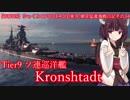 【WOWs】ゆっくり&VOICEROID実況 猪突猛進海戦日記シリーズその34 Tier9 Kronshtadt
