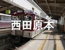 初音ミクが「北風~君にとどきますように~」で近鉄田原本線の駅名を歌いました。