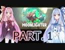 【Moonlighter】営業ウーマン琴葉姉妹のVOICEROID実況