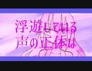 星ごと浮遊する / IA