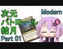 【MO】次元パトロール結月 Part01【モダン】