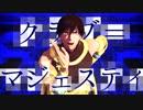 【Fate/MMD】クラブ=マジェスティ【オジマンディアス/モデル配布】(1080p)