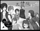 繋げた記憶の先には『三神院幻想』実況 part1