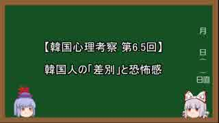 【韓国心理考察】第6.5回 韓国人の「差別」と恐怖感