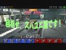 【WoT Blitz】目指せ、スパユニ道です! Part.71 T37【ゆっくり実況】