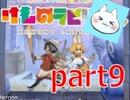 【けものラビリンス】ドッタンバッタンおおさわぎ!!!【実況】part9