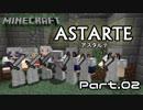 [Minecraft]ASTARTE~不器用な滋賀県民と四角の住民たちが世界を救う~ part02