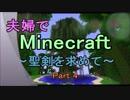 【Minecraft】 夫婦でマインクラフト ~聖剣を求めて~ 【実況プレイ】 Part4