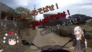 【ninja400】手柄は脚に在り!~大洗遠征編Part6 第2次じゅんれい作戦です!~【紲星あかり】