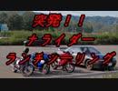 突発!!ナライダーランチツーリング【ゆっくり車載 part 28】