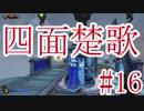 [BioshockInfinite]シールド壊さずに、縛りつつ、クリアを目指す[ゆっくり] #16