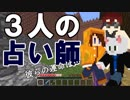 【Minecraft×人狼×自作回路#2】占い師が3人⁉ 彼らの運命やいかに・・・