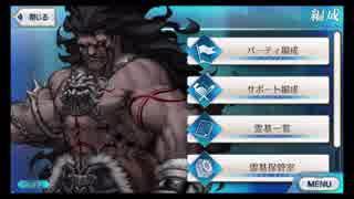 今更ながらFate/Grand Orderを初プレイする!謝罪動画3