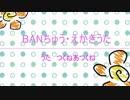 【VTuber】BANちゅうの絵描き歌作ってみた!【つくねver6】