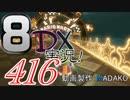 初日から始める!日刊マリオカート8DX実況プレイ416日目