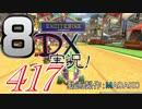 初日から始める!日刊マリオカート8DX実況プレイ417日目