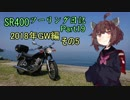 【東北きりたん車載】SR400ツーリング日記 Part19 2018年GW編その5