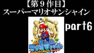 スーパーマリオサンシャイン実況 part6【ノンケのマリオゲームツアー】