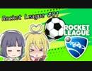 【Rocket_League】決定力の低いセイカさんと目指す、ぷらちなりーぐ!!...