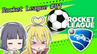【Rocket_League】決定力の低いセイカさんと目指す、ぷらちなりーぐ!! #01