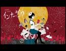 【ニコカラ】インナーダーク【offVocal】+6