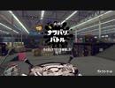 [Splatoon2]第11回フェス第1試合プレイ動画 その4