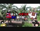 第26位:【ゆっくり】イギリス・タイ旅行記 51 象乗り体験 thumbnail