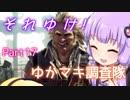 【MHW】それゆけ!ゆかマキ調査隊part17【VOICEROID実況】