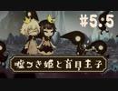 【実況】狼少女の決断、その先は... #5 後編