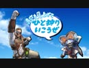 【MHW】青空を見上げてひと狩りいこうぜ! 第1狩目