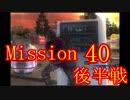 【地球防衛軍5】初心者、地球を守る団体に入団してみた☆40日目【実況】