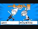 【手描き】ちがう!!!【チェッカー卓】 thumbnail