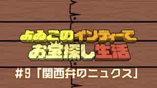 【番外編#9】はみ出しよゐンディー 「関西弁のニュクス」【よゐこのインディーでお宝探し生活】
