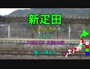 【駅名替え歌】駅名で平井堅「ノンフィクション」