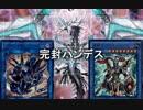 【遊戯王ADS】超戦士と混源龍の完封ハンデス