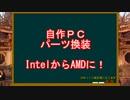 【自作PC】自作PC~Intel→AMDにCPU換装~【ゆっくり字幕解説】