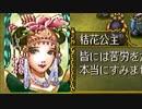 【実況】西遊記-三蔵ちゃん、天竺へゆく:Part09