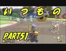 【マリオカート8DX】元日本代表が強さを求めて PART51