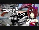 第4位:【CBR900RR】広島県までツーリング ~後編~ thumbnail